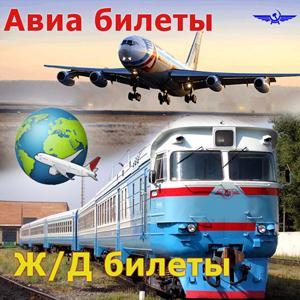 Авиа- и ж/д билеты Комсомольска