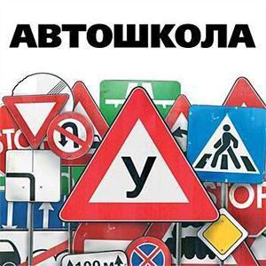 Автошколы Комсомольска