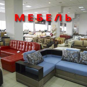 Магазины мебели Комсомольска
