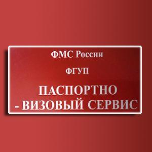Паспортно-визовые службы Комсомольска