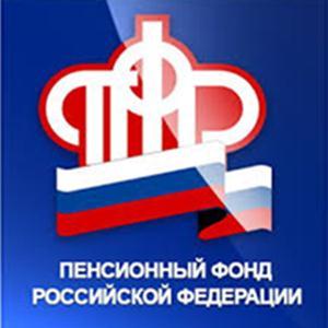 Пенсионные фонды Комсомольска