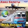Авиа- и ж/д билеты в Комсомольске