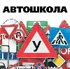 Автошколы в Комсомольске