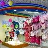 Детские магазины в Комсомольске