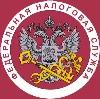 Налоговые инспекции, службы в Комсомольске