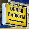 Обмен валют в Комсомольске