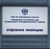 Отделения полиции в Комсомольске