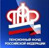 Пенсионные фонды в Комсомольске