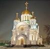 Религиозные учреждения в Комсомольске