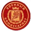 Военкоматы, комиссариаты в Комсомольске