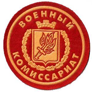 Военкоматы, комиссариаты Комсомольска
