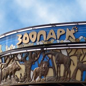 Зоопарки Комсомольска